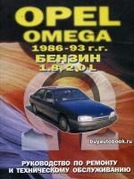 Руководство по ремонту и эксплуатации Opel Omega. Модели с 1986 по 1993 год выпуска, оборудованные бензиновыми двигателями