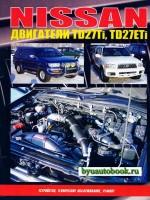 Руководство по ремонту, техническое обслуживание двигателей Nissan TD27Ti / TD27ETi
