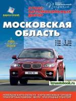 Атлас автомобильных дорог. Московская область.