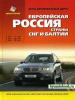 Европейская Россия, страны СНГ и Балтии. Атлас автомобильных дорог