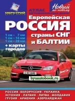 Атлас автомобильных дорог Европейской части России, стран СНГ и Балтии (+ карты городов)