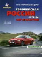 Атлас автомобильных дорог: европейская Россия, страны СНГ и Балтии