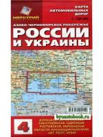 Карта автомобильных дорог. Россия и Украина, Азово-Черномор МЦК