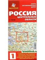 Карта автомобильных дорог. Россия. Центральные области