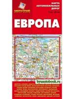Карта автомобильных дорог. Европа