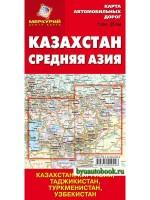 Карта автомобильных дорог. Казахстан, Средняя Азия