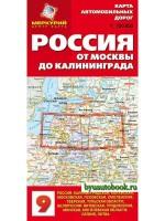 Карта автомобильных дорог. Россия от Москвы до Калиниграда