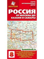 Карта автомобильных дорог. Россия от Москвы до Казани и Самары