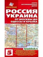 Карта автомобильных дорог. Россия и Украина, Москва-Одесса-Крым.