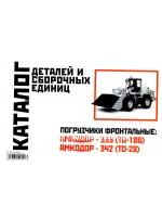 Каталог деталей и сборочных единиц погрузчика Амкодор 333 / 342 с 2001 года.