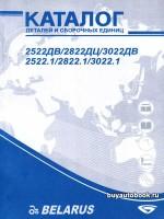 Каталог сборочных единиц и деталей тракторов Беларусь 2522ДВ / 2822ДЦ / 3022ДВ. Модели, оборудованные дизельными двигателями