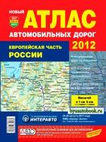 Атлас автомобильных дорог. Европейская часть России