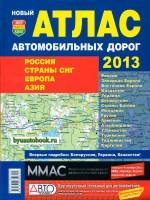 Атласы автомобильных дорог: Россия, СНГ, Европа, Азия