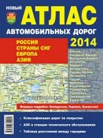 Атлас автомобильных дорог: Россия, СНГ, Европа, Азия 2014