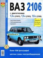 Руководство по ремонту Лада (Ваз) 2106. Инструкция по эксплуатации. Модели с 1976 по 2006 год выпуска, оборудованные бензиновыми двигателями