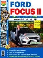Руководство по ремонту и эксплуатации Ford Focus 2. Модели с 2004 года выпуска (+рестайлинг с 2008), оборудованные бензиновыми двигателями.