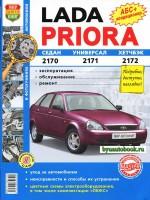 Цветное руководство по ремонту и эксплуатации Лада Приора Ваз 2170 / Лада Приора Ваз 2171. Модели с 2007 года выпуска, оборудованные бензиновыми двигателями