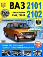 Руководство по ремонту Лада (Ваз) 2101 / Лада (Ваз) 2102. Инструкция по эксплуатации. Модели с 1970 по 1985 год выпуска, оборудованные бензиновыми двигателями