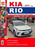 Руководство по ремонту и эксплуатации в цветных фотографиях Kia Rio. Модели с 2017 года выпуска, оборудованные бензиновыми двигателями