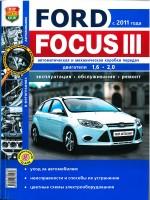 Руководство по ремонту, инструкция по эксплуатации Ford Focus 3 в фотографиях. Модели c 2011 года, оборудованные бензиновыми и дизельными двигателями