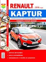 Руководство по ремонту и эксплуатации Renault Kaptur с 2016 года выпуска в цветных фотографиях. Модели оборудованные бензиновыми двигателями