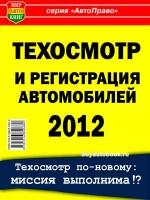 Техосмотр и регистрация автомобиля 2012