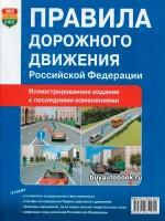 Правила дорожного движения России 2014 А4