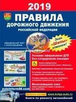 Правила дорожного движения России 2019