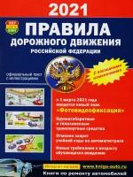 Правила дорожного движения России 2020