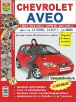 Цветное руководство по ремонту и эксплуатации Chevrolet Aveo. Модели с 2003 года выпуска, оборудованные бензиновыми двигателями