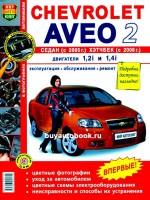 Руководство по ремонту и эксплуатации Chevrolet Aveo 2. Модели с 2005 года выпуска, оборудованные бензиновыми двигателями