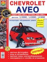 Руководство по ремонту и эксплуатации Chevrolet Aveo. Модели с 2003 года выпуска, оборудованные бензиновыми двигателями