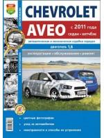 Руководство по ремонту и эксплуатации Chevrolet Aveo. Модели с 2011 года выпуска, оборудованные бензиновыми двигателями.