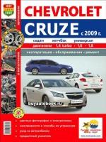 Руководство по ремонту и эксплуатации Chevrolet Cruze в цветных фотографиях. Модели с 2009 года выпуска, оборудованные бензиновыми двигателями