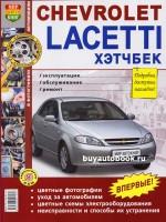 Руководство по ремонту и эксплуатации Chevrolet Lacetti Hatchback. Модели, оборудованные бензиновыми двигателями