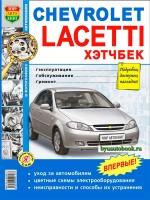 Руководство по ремонту и эксплуатации Chevrolet Lacetti Hatchback. Модели с 2004 года выпуска, оборудованные бензиновыми двигателями