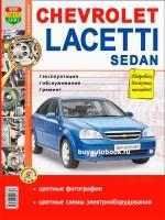 Руководство по ремонту, инструкция по эксплуатации Chevrolet Lacetti Sedan. Модели с 2004 года выпуска, оборудованные бензиновыми двигателями