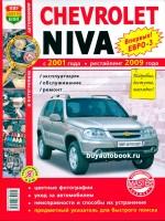 Руководство по ремонту и эксплуатации Chevrolet Niva. Модели с 2001 года выпуска (рестайлинг 2009), оборудованные бензиновыми двигателями