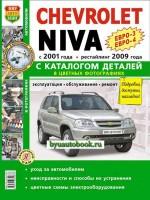 Руководство по ремонту в цветных фотографиях, инструкция по эксплуатации Chevrolet Niva. Модели с 2001 года выпуска (+рестайлинг 2009г.)