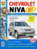Руководство по ремонту и эксплуатации Chevrolet Niva. Модели с 2001 года выпуска (+рестайлинг 2009), оборудованные бензиновыми двигателями