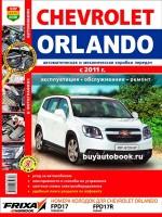 Руководство по ремонту и эксплуатации Chevrolet Orlando. Модели с 2011 года выпуска, оборудованные бензиновыми двигателями.