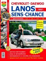 Руководство по ремонту и эксплуатации Daewoo Lanos / Chevrolet Lanos. Модели с 1997 года выпуска, оборудованные бензиновыми двигателями