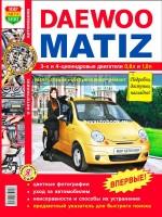 Руководство по ремонту и эксплуатации Daewoo Matiz. Модели оборудованные бензиновыми двигателями.