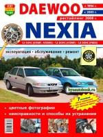 Руководство по ремонту и эксплуатации Daewoo Nexia. Модели с 1994 года выпуска, оборудованные бензиновыми двигателями