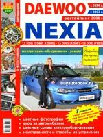 Руководство по ремонту и эксплуатации Daewoo Nexia. Модели с 2008 года выпуска, оборудованные бензиновыми двигателями
