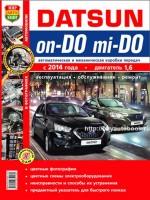 Руководство по ремонту и эксплуатации Datsun Mi-Do / On-Do с 2014 года выпуска. Модели оборудованные бензиновыми двигателями