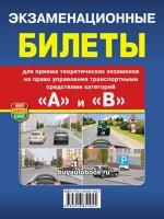"""Экзаменационные билеты России  """"A"""" / """"B"""" (Компактный размер)"""