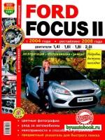 Руководство по ремонту и эксплуатации Ford Focus 2. Модели с 2004 года выпуска, оборудованные бензиновыми двигателями