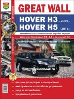 Руководство по ремонту и эксплуатации Great Wall Hover H3 / H5 с 2009 (H3) и 2011 (H5) года выпуска. Модели, оборудованные бензиновыми и дизельными двигателями