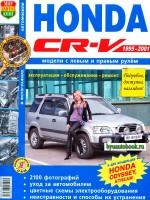 Руководство по ремонту и эксплуатации Honda CR-V / Odyssey. Модели с 1995 по 2001 год выпуска, оборудованные бензиновыми двигателями